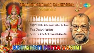 Kamakoti Peeta Vasini | Sanskrit Devotional Song | H.H.Sri Sri Sri Swami Haridhos Giri (Guruji)