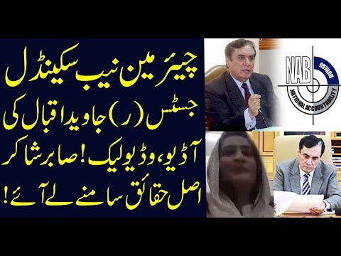 Chairman NAB Justice (r) Javed Iqbal Audio, video leak! Sabir shakir Reveal the real facts!