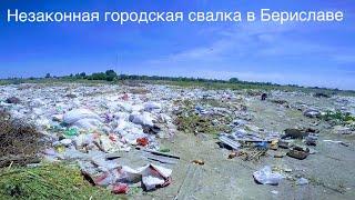 Экологическая катастрофа Берислава. Городская свалка в черте города