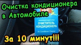 Очистка кондиционера АВТО - своими руками за 10 минут!