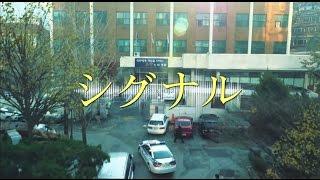 シグナル 第15話