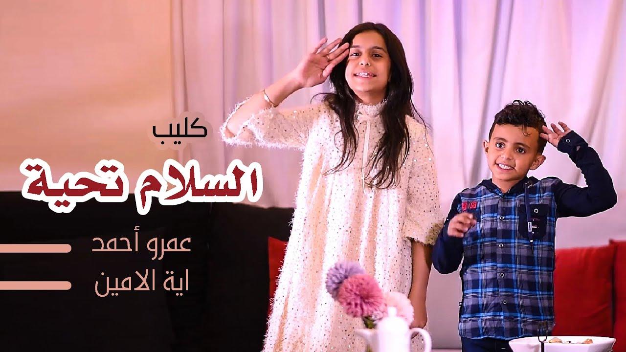 كليب I السلام تحية  I اداء النجم عمرو احمد والنجمة آية الامين توعوي ضد فيروس كورونا جديد 2020 HD