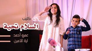 كليب السلام تحية اداء النجم عمرو احمد والنجمة آية الامين جديد 2020 HD