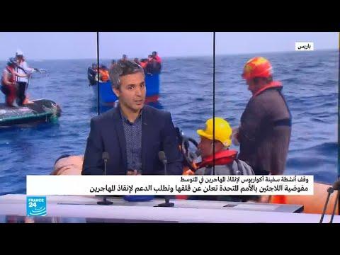 ما نتيجة وقف أعمال سفينة أكواريوس على المهاجرين في البحر المتوسط؟  - 12:54-2018 / 12 / 8