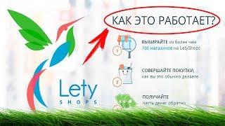 видео Летишопс кэшбэк сервис. Регистрация и реальный вывод денег