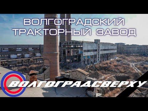 Волгоградсверху - Волгоградский Тракторный Завод   Ноябрь 2019