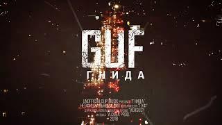 ГУФ - ГНИДА (2018) премьера клипа