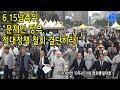"""6.15남측위 """"문재인 정부, 적대정책 철회 결단하라"""""""