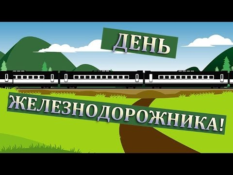 Прикольные поздравления с днем железнодорожника