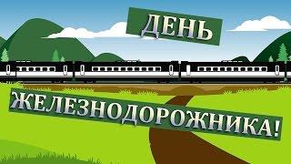 Прикольное анимационное поздравление с днем железнодорожника России. День железнодорожника!