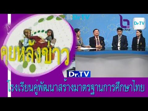 รายการคุยหลังข่าว เรื่องโรงเรียนคู่พัฒนาสร้างมาตรฐานการศึกษาไทย