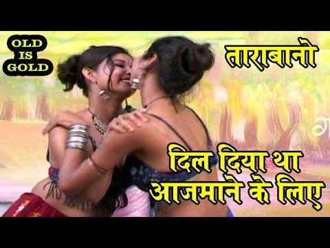 Bhojpuri Song 2016 | दिल दिया था आजमाने के लिए | Bhojpuri Hit Video Song HD | Tarabano