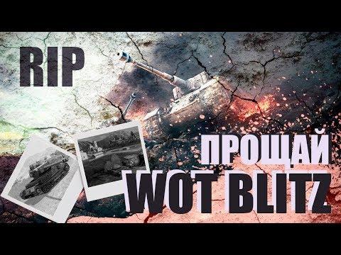 #ЗабастовкаТанкистов / BLITZ