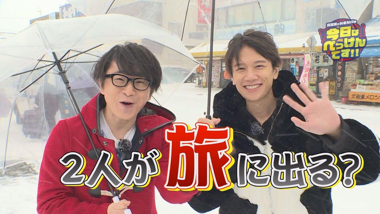 緊急告知「阿部敦とKENNの今日はべっけんです!!」DVD発売&イベント決定 ...