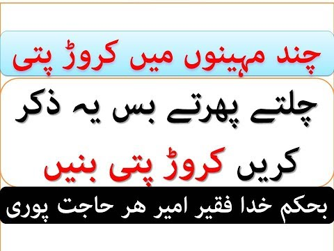Ameer Hony Ka Mujarab Wazifa Faqeer Ameer Ho Ga Insha Allah Wazifa To be millionaire