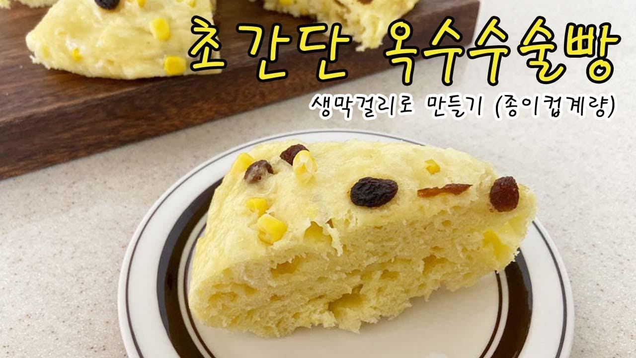 옥수수술빵 만들기|이스트없이 생막걸리로 만드는 막걸리빵|corn Makgeolli bread