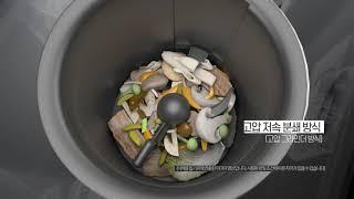 에코체음식물처리기 3D