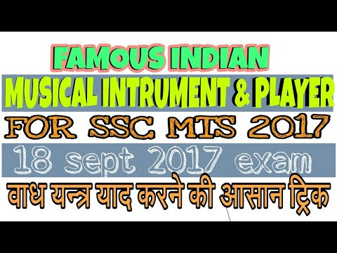 FAMOUS MUSICAL INSTRUMENT & PLAYER    EXPECTED QUESTION FOR SSC MTS 18 SEPT 2017,18 sept ssc mts gk