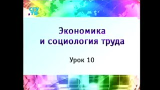 Урок 10. Уровень жизни и формирование доходов населения