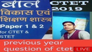 Ctet child development and pedagogy hindi // ctet 2019