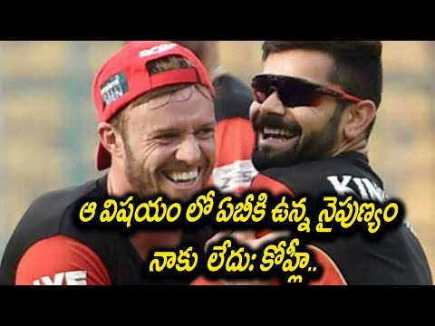 IPL 2018 : Virat Kohli Reveals What He Learnt From AB De Villiers | Oneindia Telugu