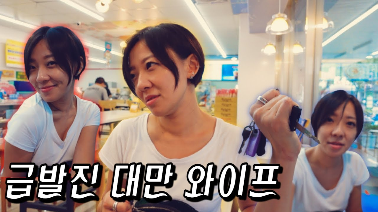 [국제커플] 순간적으로 화를 내는 한국어 욕쟁이 외국인 아내 브이로그