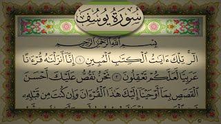 Surah Yusuf Sudais Beautiful Recitation سورة يوسف كاملة مكتوبة عبد الرحمن السديس مع قراءة جودة عالية