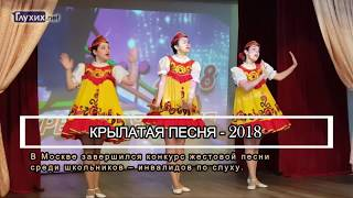 Новости Глухих.нет за АПРЕЛЬ 2018 г