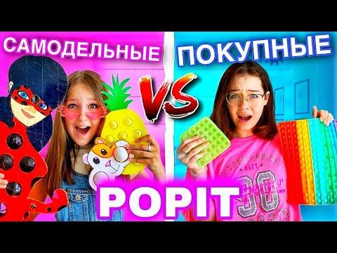 САМОДЕЛЬНЫЙ POP IT ПРОТИВ ПОКУПНОГО Feat Christie Charm!