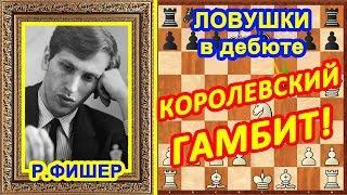 Шахматы ♔ Бобби Фишер ♕ Шахматные ЛОВУШКИ в дебюте Королевский гамбит!