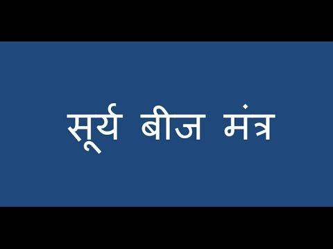 सूर्य बीज मंत्रISurya beej mantra SuryaI Sun Mantra
