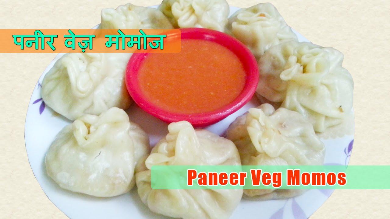 Momos Recipe In Hindi Pdf
