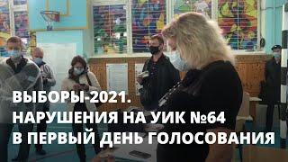 Комиссия в Саратове аннулировала реестра избирателей-«надомников»