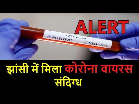 CORONA VIRUS In Jhansi   झांसी में मिला कोरोना वायरस संदिग्ध, जांच में जुटी चिकित्सा टीम