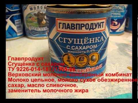 Белорусская сгущёнка Рогачев - YouTube