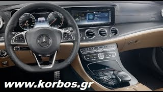 Mercedes E W213 with Pandora mini www.korbos.gr