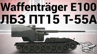 Waffenträger auf E 100 - ЛБЗ ПТ15 Триумф на T-55A