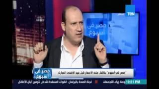 حسين هيكل أمين جمعية مواطنون ضد الغلاء :وزارة التموين بتسعي لحماية رجال الأعمال من الشعب