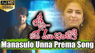 Lakshmi Raave Maa Intiki Video Songs - Manasulo Unna Prema - Naga Shourya, Avika Gor