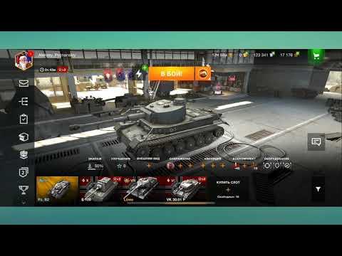 Исследую танк VK 100.01 (P) с нуля /Исследую VK 100.01 (P) в WoTBlitz/Первое видео.