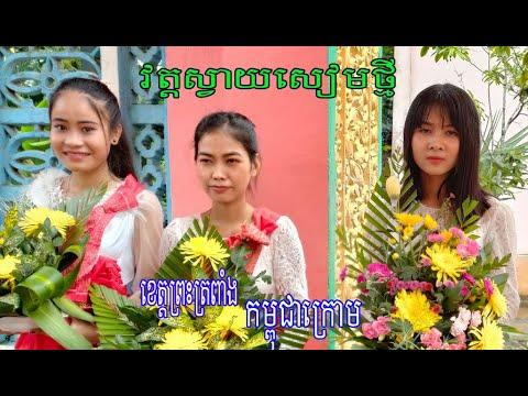 18-10-20/យក្ស ស្វា រង់ចាំទទួលអង្គកឋិនដង្ហែមក/Dang Ky Kinh Toi Voi Nhe Cac Ban/Subscribe Me Pls