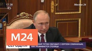 Путин обсудил с Собяниным вопросы развития Москвы - Москва 24