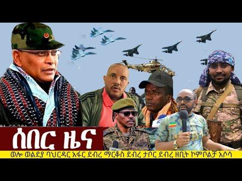 ሰበር ዜና፡ Ethiopia News, አሁን የደረሰን ሰበር ዜና September 11/2021