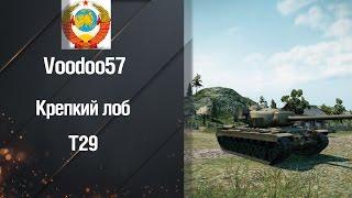 Тяжелый Танк Т29 - Крепкий лоб от Voodoo57 [World of Tanks]