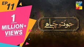 Jo Tou Chahay Episode 11 HUM TV Drama 17 October 2019