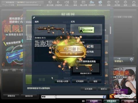 Counter-Strike Online-紅利解碼器12抽 VS 3金勳獎 (十萬伏特好想要=口=)