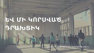 Եվ մի կորսված Դրախտիկ․ Կյանքը նոր Հայաստանի հին գյուղերում․ մաս 13