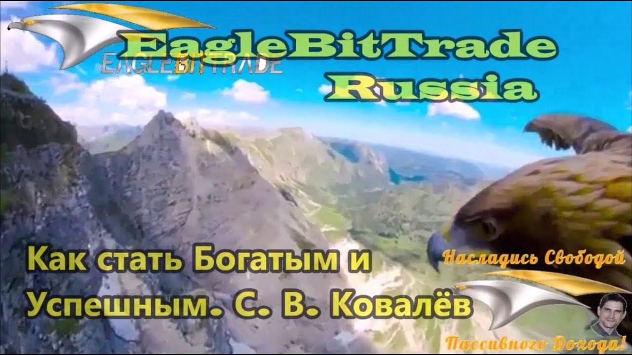 EagleBitTrade. Russia | методика лазарева в бинарных опционах