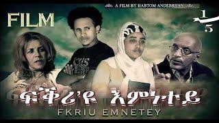 HDMONA New Eritrean Film - 2017 ፍቅሪ'ዩ እምነተይ ብ ሃብቶም ዓንደብርሃን Fkri'u Emnetey  -- Part 1