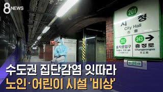 지하철 안전요원 3명 확진…노인 · 어린이 시설 '비상…
